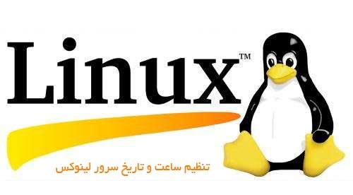 تنظیم ساعت و تاریخ سرور لینوکس