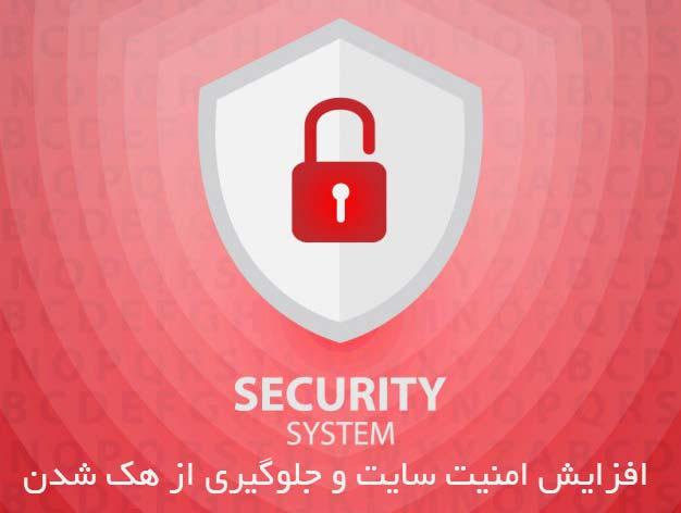 افزایش امنیت سایت و جلوگیری از هک شدن