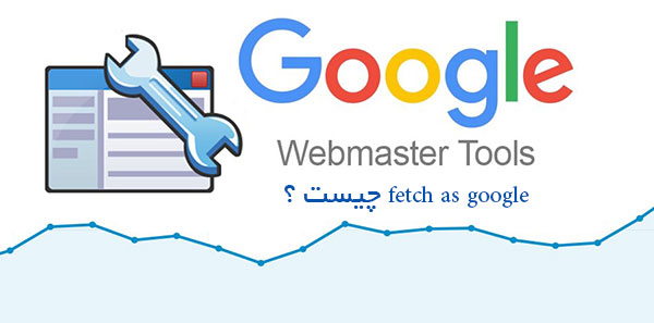 fetch as google چیست ؟